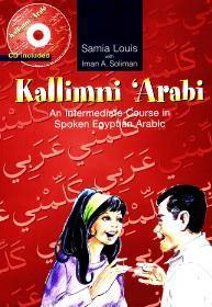 kallimni_arabi