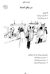 kallimni_arabi_21