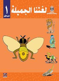 palestine_arabic_book1