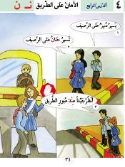 palestine_arabic_book2